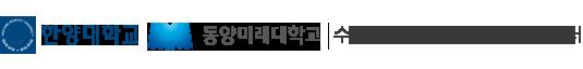 한양대학교/동양미래대학교 수도권역 대학원격교육지원센터 로고